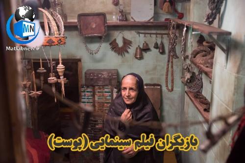 معرفی و خلاصه داستان فیلم (پوست) به کارگردانی بهمن و بهرام ارک + اسامی بازیگران
