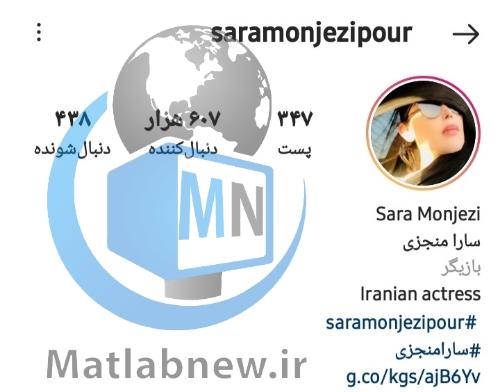 بیوگرافی «سارا منجزی پور» از بازیگری تا مدلینگ + آثار هنری و عکس ها