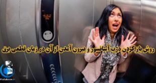 شاید برای شما هم پیش بیاید که در آسانسور گیر کنید، قطعا دلهره آور است، ولی مهم ترین چیز در چنین شرایط حفظ خونسردی و آرامش است