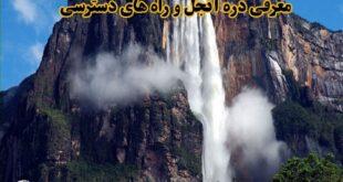 آبشار آنجل، بلندترین آبشار دنیا، در کانایما، یکی از دومین پارک ملی ونزوئلا قرار دارد و از شگفت انگیز ترین آبشارهای جهان است