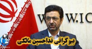 فداحسین مالکی یکی از نمایندگان مجلس شورای اسلامی در دوره یازدهم مجلس می باشد در ادامه با بیوگرافی این شخص با ما همراه باشید