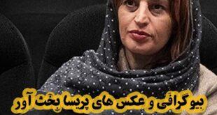 پریسا بخت آور یکی از کارگردانان توانمند ایرانی متولد سال ۱۳۵۰ میباشد در ادامه با بیوگرافی این شخص با ما همراه باشید