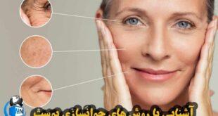 جوانسازی پوست اصطلاحی گسترده است که شامل روش هایی برای احیای پوست می باشد تا پوست سالم تر سفت تر صاف و جوان تر به نظر برسد در ادامه به معرفی انواع روش های جوانسازی پوست می پردازیم