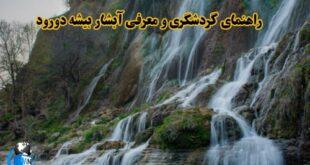 لرستان منطقه ای است که آبشارهایش شهرت بسیار دارد، یکی از مهم ترین این آبشارها، آبشار بیشه است که در 35 کیلومتری لرستان قرا دارد