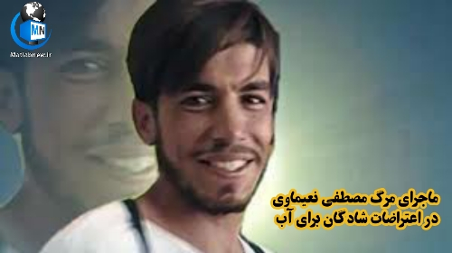 مصطفی نعیماوی کیست؟ + ماجرای مرگ مصطفی نعیماوی در اعتراضات شادگان برای آب