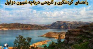 دریاچه شهیون در شهر ذزفول، یکی از زیباترین دریاچه های ایران است که به دریاچه سد دز نیز معروف است که در کنار دریاچه، جاذبه های طبیعی دیگری وجود دارد
