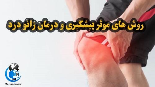 همه چیز درباره (زانو درد) + روش های ورزشی موثر و پیشگیری از زانو درد