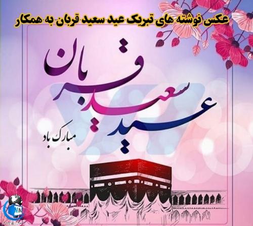 تبریک عید سعید قربان به همکار