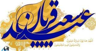 دهم ذی الحجه، یکی از زیباترین اعیاد مسلمانان است. عید سعید قربان، عیدی که انسان از قید تعلقات دنیا رها می کند، عید بندگی خداست