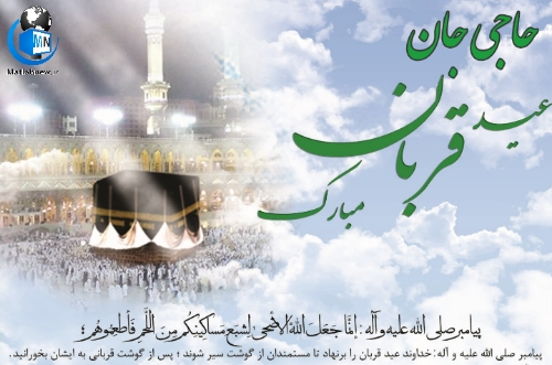 تبریک عید سعید قربان به حاج آقا و حاج خانم