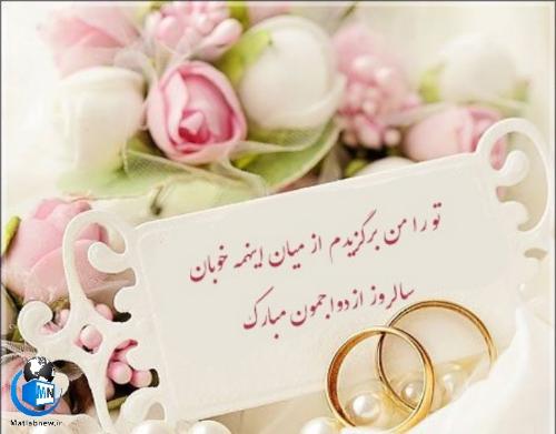 پیام تبریک سالگرد ازدواج در عید قربان
