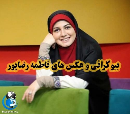 بیوگرافی «فاطمه رضاپور» مجری و گوینده تلویزیون در سیمای خانواده