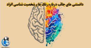همه انسان ها، عتشق یک رنگ مخصوص به خود هستند. روانشناسان معتقدند با استفاده از رنگ ها می توانیم به خصوصیات درونی یک فرد پی ببریم