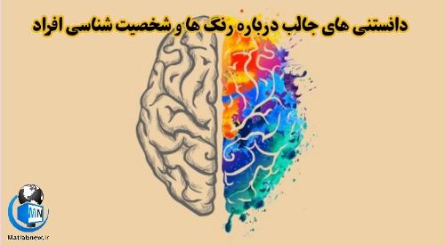 روانشناسی و شخصیت شناسی افراد از روی رنگ ها