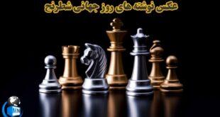 اکثرا در جهان نام بازی شطرنج را شنیده اند، اما چیزی که همه نمی دانند این است که یک روز کامل به جشن این سرگرمی فوق العاده اختصاص دارد