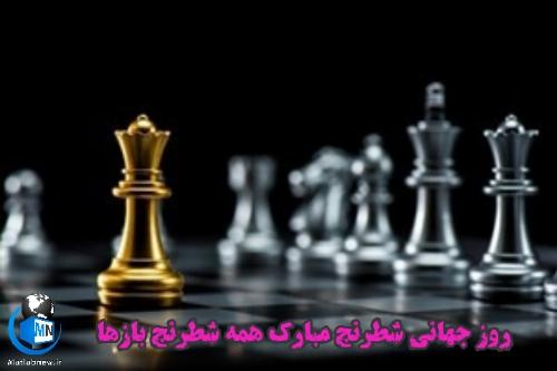 عکس نوشته های روز جهانی شطرنج