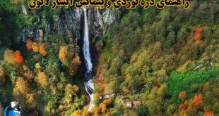 آبشار لاتون، مرتفع ترین آبشار ایران به ارتفاع 105 متر، در استان گیلان و در 15 کیلومتری نوب آستارا قرار دارد و به عنوان یکی اثر طبیعی ثبت ملی شده است