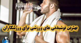 نوشیدن مایعات یکی از مهمترین قسمت تغذیه ورزشکاران می باشد در ادامه به بررسی چندین نوشیدنی مفید برای ورزشکاران می پردازیم با ما همراه باشید