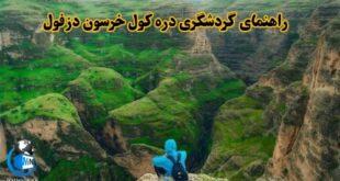 دره کول خرسون، معروف به دره ارواح، یکی از جاذبه های شگفت انگیز خوزستان است که با طبیعت وحشی اش، شما را متحیر خواهد کرد