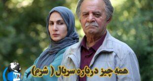 اسامی بازیگران و خلاصه داستان سریال (شرم) + معرفی نقش ها و عکس