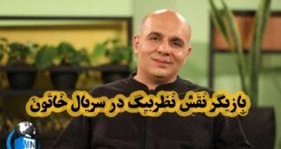 پیام دهکردی یکی از بازیگران توانمند ایرانی در جدیدترین تجربه هنری خود در سریال خاتون به ایفای نقش پرداخته است در ادامه با ما همراه باشید