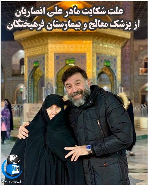 علت شکایت مادر علی انصاریان از پزشک معالج او چیست؟ + ماجرای قصور پزشکی در مرگ علی انصاریان