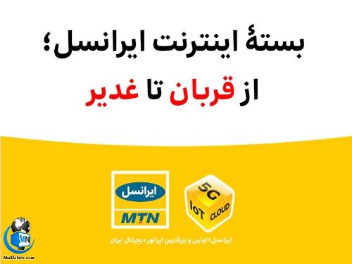 کد فعالسازی و راهنمای هدایای ایرانسل برای عید قربان و غدیر 1400 + بسته مکالمه و اینترنت رایگان