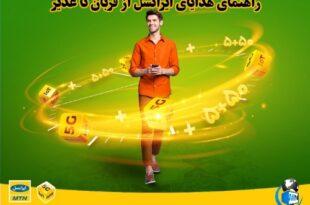 ایرانسل یکی از اپراتورهای رسمی تلفن همراه کشور، به مناسبت عید سعید قربان، هدایا و طرح های خوبی را برای مشتریان خود در نظر گرفته است