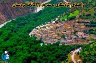 اورامانات معروف به روستای هزار ماسوله، با معماری پلکانی زیبایش، در دل یک کوهستان رویایی، شما را به سفری خاطره انگیز در دل طبیعت دعوت می کند