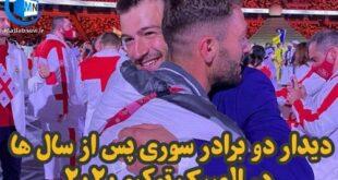 در یک اتفاق کم سابقه در المپیک توکیو دوبرادر سوریه ای بعد از سالها دوری از یکدیگر در زیر دو پرچم متفاوت همدیگر را در آغوش گرفتند عکس منتشر شده از این دو برادر مورد توجه بسیاری از رسانهها در المپیک قرار گرفت