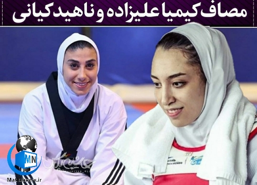 رویارویی ناهید کیانی و کیمیا علیزاده در المپیک توکیو