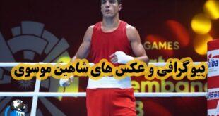 شاهین موسوی یکی از ورزشکاران توانمند و جوان ایرانی می باشد که در رشته بوکس فعالیت میکند در ادامه با بیوگرافی این ورزشکار با ما همراه باشید