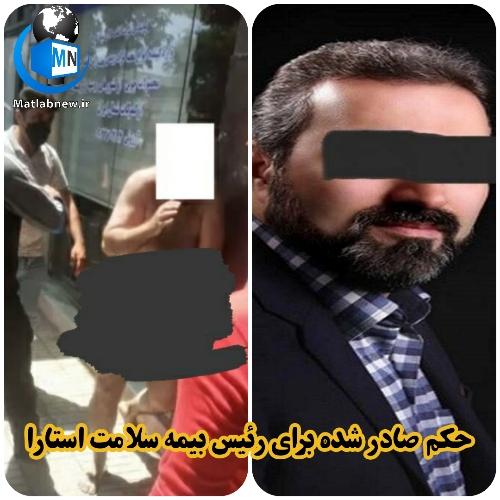 حکم صادر شده برای رئیس بیمه سلامت آستارا + جزئیات بازداشت پیمان آذریان رئیس بیمه سلامت