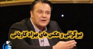 بهزاد کاویانی یکی از مجری ها و گویندگان توانمند تلویزیون می باشد که سالها در این عرصه فعالیت دارد در ادامه با بیوگرافی این شخص با ما همراه باشید