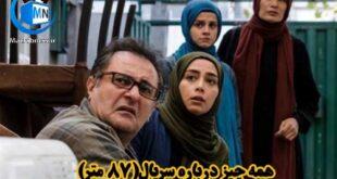 اسامی بازیگران و خلاصه داستان سریال (۸۷ متر) + بیوگرافی و عکس