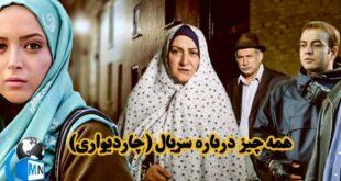 بیوگرافی،اسامی بازیگران و خلاصه داستان سریال (چهار دیواری) + معرفی سریال و نقش ها
