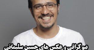 حسین سلیمانی یکی از بازیگران خوش آتیه و جوان ایرانی متولد سال ۱۳۶۳ میباشد در ادامه با بیوگرافی این شخص و معرفی افتخارات هنری او با ما همراه باشید