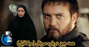 بیوگرافی و اسامی بازیگران سریال (میکائیل) + خلاصه داستان و جزئیات پخش