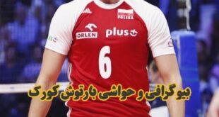 بیوگرافی «بارتوش کورک» بازیکن والیبال تیم لهستان ماجرای توهین به ایرانیان + اینستاگرام بارتوش کورک