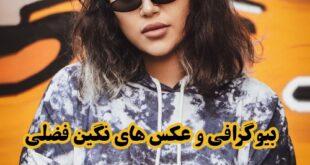 نگین فضلی یکی از چهرههای جوان و مشهور اینستاگرام می باشد در ادامه بیوگرافی کامل این شخص و ماجرای بازگشت او به ایران با ما همراه باشید
