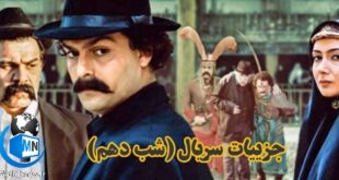 اسامی بازیگران و خلاصه داستان سریال (شب دهم) + جزئیات پخش سریال و معرفی نقش ها