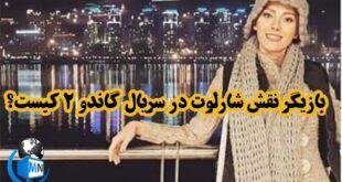 بیاینا محمودی یکی از بازیگران جوان کشورمان می باشد که در سریال گاندو در نقش شارلوت به ایفای نقش پرداخته است یکی از سکانس های این سریال با استفاده از کلاه گیس بسیار جنجال آفرین شد در ادامه این مطلب به بررسی این موضوع می پردازیم