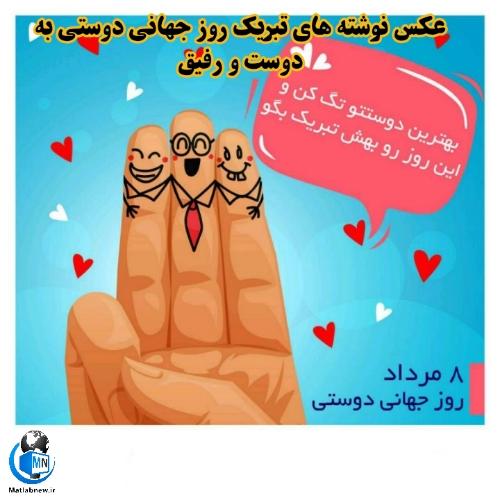 عکس نوشته های تبریک روز جهانی دوستی به دوست و رفیق