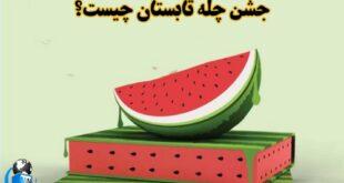 بسیاری از آداب و رسوم تمدن ایرانی، سالهاست که به دست فراموشی سپرده شده، جشن چله تابستان، جشنی است باستانی که در دست فراموشی ست
