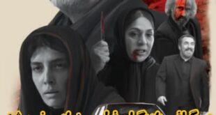فیلم سینمایی خون شد به کارگردانی و نویسندگی مسعود کیمیایی تولید شده است این فیلم با بازی هنرمندان بسیار توانمندی همراه بوده است در ادامه به معرفی بازیگران آن میپردازیم