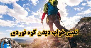 در تعابیر مختلف دینی کوهنوردی کردن و صعود کردن دارای تعابیری نظیر دشواری و عبور کردن از موانع سخت می باشد که در ادامه به بررسی کامل آن میپردازیم