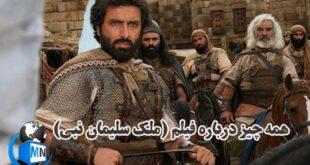 معرفی و اسامی بازیگران فیلم (ملک سلیمان نبی) + خلاصه داستان و عکس