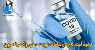 آدرس سایت و نحوه ثبت نام واکسیناسیون در شهر های مختلف + روش ثبت نام برای نوبت واکسیناسیون