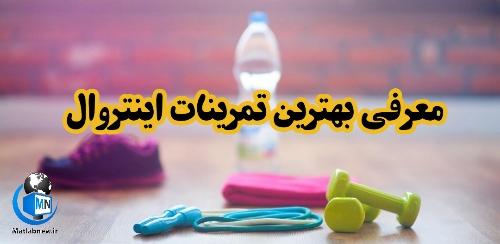 معرفی بهترین تمرینات اینتروال (HIT) برای تناسب اندام + تمرینات اینتروال و چربی سوزی