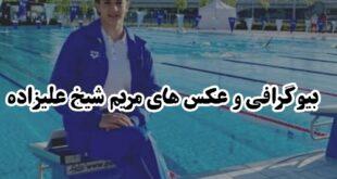 مریم شیخ علیزاده یکی از ورزشکاران جوان ایرانی در حوزه ی رشته ورزشی شنا می باشد در ادامه با بیوگرافی و ماجرای مهاجرت او با ما همراه باشید